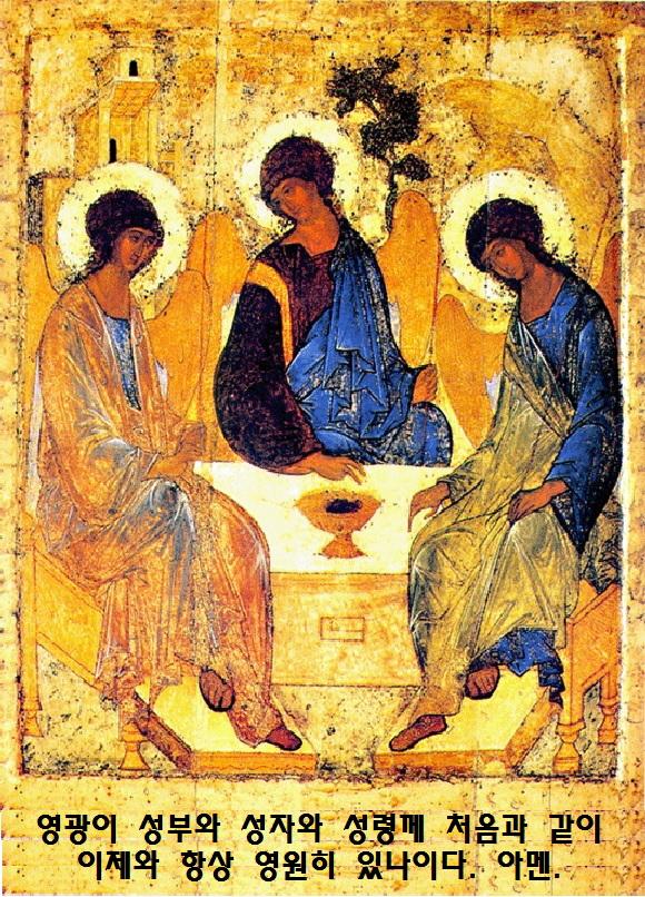 삼위일체, 안드레이 루블료프 (Andrey Rublyov, 1360 -1430), 1411년